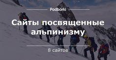 Сайты посвященные альпинизму