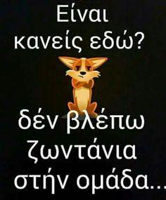 καλησπερα ειδες; Αορατε ανθρωπε,,ειναι δικαιο να τα βλεπεις,ολα για μενα;,,και εγω οχι Funny Quotes, Life Quotes, Funny Memes, Jokes, Funny Greek, Good Night Quotes, Greek Words, Just In Case, Wise Words
