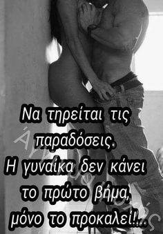 Καλημερα ομορφη μου.. ναι γμτ γαμω το σημα.. που εισαι ?ξεφορτωνω εγω.. τωρα θα παω μια παραγγελια και θα ξανα συνεχισω παλι Love Couple, Couple Goals, Couple Quotes, Love Quotes, Sexy Coffee, Dark Thoughts, Lost Love, Greek Quotes, Couple Posing