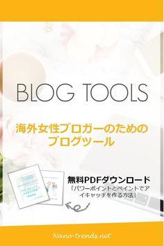 海外在住の女性ブロガーさんの参考に、私がブログで使っているサービスやツールを紹介します。