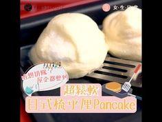 【超鬆軟日式梳乎厘Pancake】 - YouTube
