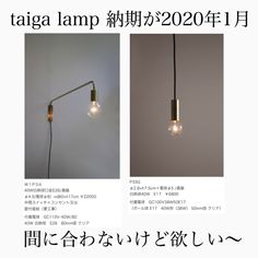 taiga lamp に憧れる   モールテックスと木のおうちを設計中 Wall Lights, Ceiling Lights, Track Lighting, Sconces, House, Home Decor, Appliques, Chandeliers, Home