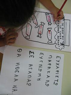 ~~kindergarten teacher ~~ΝΗΠΙΑΓΩΓΟΣ.....ΧΡΩΜΑΤΑ ΚΑΙ ΑΡΩΜΑΤΑ...2ο ΝΗΠΙΑΓΩΓΕΙΟ ΚΟΣΚΙΝΟΥ : ΤΑ ΓΛΥΚΑ ΛΟΓΑΚΙΑ Playing Cards, Blog, Game Cards