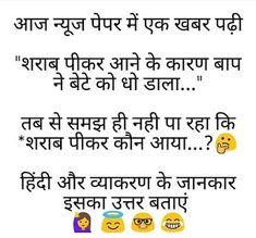 Hindi Jokes Collection, Funny Hindi Jokes For Whatsapp - BaBa Ki NagRi Funny Jokes In Hindi, Funny Quotes, Biology Jokes, Cute Dogs, Math, Words, Memes, Collection, Funny Phrases