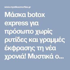 Μάσκα botox express για πρόσωπο χωρίς ρυτίδες και γραμμές έκφρασης τη νέα χρονιά! Μυστικά oμορφιάς, υγείας, ευεξίας, ισορροπίας, αρμονίας, Βότανα, μυστικά βότανα, www.mystikavotana.gr, Αιθέρια Έλαια, Λάδια ομορφιάς, σέρουμ σαλιγκαριού, λάδι στρουθοκαμήλου, ελιξίριο σαλιγκαριού, πως θα φτιάξεις τις μεγαλύτερες βλεφαρίδες, συνταγές : www.mystikaomorfias.gr, GoWebShop Platform Make Beauty, Beauty Recipe, Natural Cures, Face And Body, Clean House, Beauty Hacks, Beauty Tips, Beauty Products, The Cure
