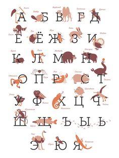 Любовь к чтению может начаться с любви к буквам! Мы предлагаем 14 работ современных художников, иллюстраторов и дизайнеров, посвященных кириллице и призванных пробудить целую гамму положительных чувств, побудить к любознательности. Да здравствует веселая игра и изучение алфавита!!!