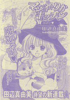『マジョ☆りかキッチン/1 出逢い』田辺真由美 Fictional Characters, Fantasy Characters