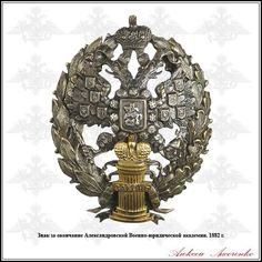 Знак за окончание Александровской Военно-юридической академии