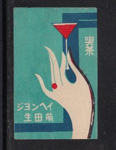 AE Old Matchbox  label   Japan Patriotic  AEE144   Woman