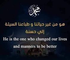 Short Prayers, French Government, Good Manners, Peace Be Upon Him, Tell The World, Prophet Muhammad, Our Life, Islamic Quotes, Allah