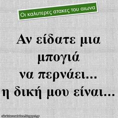 The Words, Funny Greek, Lol, Greek Quotes, Laugh Out Loud, Laughing, Funny Quotes, Humor, Facebook