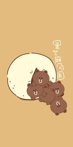 Lines Wallpaper, Bear Wallpaper, Kawaii Wallpaper, Iphone Wallpaper, Cony Brown, Brown Bear, Bunny And Bear, Brown Line, Friends Wallpaper