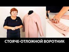Стояче-отложной воротник своими руками Моделирование простого воротника сразу на ткани - YouTube