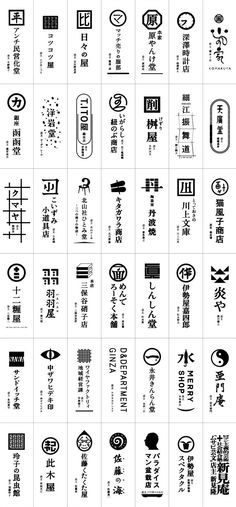 The logos of Japanese shops ….like Japanese style…very neat and tidy. This show is end. Japan Design, Coperate Design, Word Design, The Design Files, Interior Design, Logo Branding, 2 Logo, Typo Logo, Logo Sign