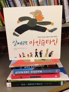 Korean edition of On a Beam of Light!