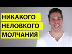 (1) 4 Простых Способа Вести Небольшие Беседы - YouTube