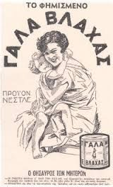 ΓΑΛΑ ΒΛΑΧΑΣ Vintage Advertising Posters, Old Advertisements, Vintage Ads, Vintage Posters, Old Greek, Poster Ads, Retro Ads, 80s Kids, Brand Packaging