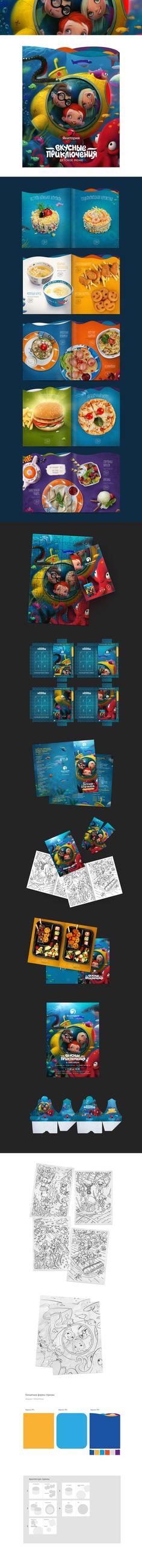 """Для этой задачи мы разработали четыре концепции, связанные с приключениями маленьких героев. Клиентом была выбрана концепция """"исследователей морских глубин"""". После разработки скетчей, мы совместно с иллюстратором Максом Костенко сделали иллюстрацию, котор…"""