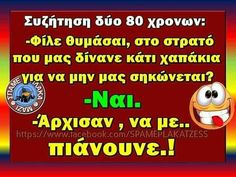 Just In Case, Funny Quotes, Greek, Humor, Funny Things, Funny Phrases, Funny Qoutes, Humour