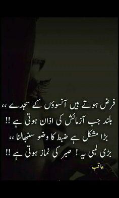 Poetry Quotes In Urdu, Urdu Poetry Romantic, Ali Quotes, Love Poetry Urdu, Good Life Quotes, Words Quotes, Quotations, Qoutes, Sayings