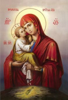 Mother Mary Images, Images Of Mary, Blessed Mother Mary, Blessed Virgin Mary, Catholic Prayers, Catholic Art, Religious Icons, Religious Art, Church Icon