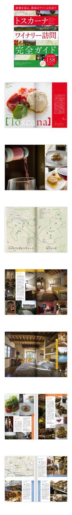 「トスカーナワイナリー訪問完全ガイド」Book Design / ブックデザイン   / Editorial Design