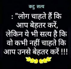 aaj ka vichar Hindi Quotes Images, Life Quotes Pictures, Hindi Quotes On Life, Karma Quotes, Life Lesson Quotes, Friend Quotes, Wisdom Quotes, True Quotes, Story Quotes
