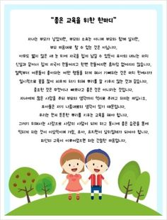 [made me][공유종료] 입학 안내서 : 네이버 블로그 Korean Phrases, Kindergarten, Language, Diy Crafts, Activities, Learning, Children, School, Cute