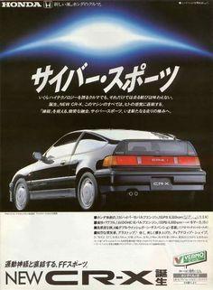 「グッとくる自動車広告 (1980年代後半~バブル期) ホンダ編 」について - チョーレル のブログです。Powered by みんカラ