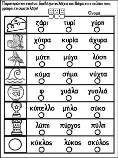 Greek Language, Language Study, Sequencing Pictures, Learn Greek, Class Dojo, Grammar Worksheets, Preschool Printables, Home Schooling, Speech Therapy