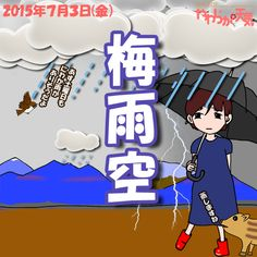 きょう(3日)の天気は「雨」。断続的に雨が降り、午前中は雷を伴ったり、雨脚が強まることも。土砂災害や浸水、川の増水に注意!午後は次第に止んできますが、時おりにわか雨がありそう。日中の最高気温はきのうより3度ほど低く、飯田で27度。