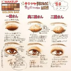 makeup looks step by step Makeup Trends, Makeup Inspo, Makeup Tips, Beauty Makeup, Asian Makeup, Korean Makeup, Make Up Inspiration, Japanese Makeup, Brown Makeup