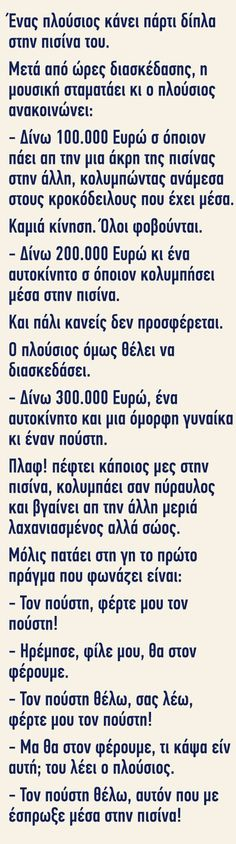 Ένας πλούσιος κάνει πάρτι δίπλα στην πισίνα του Jokes Images, Funny Images, Owl Sewing, Funny Greek, Funny Jokes, Hilarious Quotes, Funny Moments, Aesthetic Wallpapers, Humor