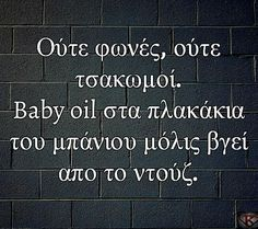 Motivational Quotes, Funny Quotes, Inspirational Quotes, Lol, Greek Quotes, Funny Cartoons, Quotes Motivation, Funny Stuff, Jokes