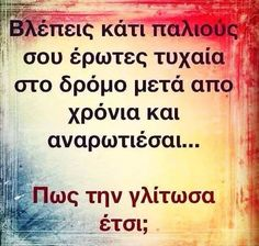 Wisdom Quotes, Life Quotes, Language Quotes, Funny Greek, Funny Statuses, Greek Quotes, Photo Quotes, Just For Laughs, Funny Photos