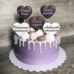 Especially beautiful cream cake, so beautiful! Especially beautiful cream cake, so beautiful! Especially beautiful cream cake, so beautiful! Mini Cakes, Cupcake Cakes, Birthday Drip Cake, Purple Cakes, Drizzle Cake, Mom Cake, Valentine Cake, Cake Pictures, Cake Icing