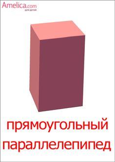 Карточки геометрические фигуры, карточки Домана бесплатно