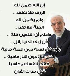 الداعية عمر عبدالكافي