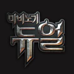 마비노기 듀얼 Calligraphy Logo, Typography Logo, Logo Branding, Logos, Game Logo Design, Typo Design, Lettering Design, Photoshop Text Effects, Typo Poster
