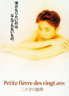 橋口亮輔 Ryōsuke Hashiguchi - 二十才の微熱Hatachi No Binetsu / A Touch of Fever (1993) http://en.wikipedia.org/wiki/A_Touch_of_Fever