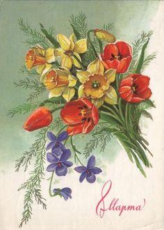 Gallery.ru / Фото #53 - Старые открытки советские - Fyyfvbwrtdbx1957