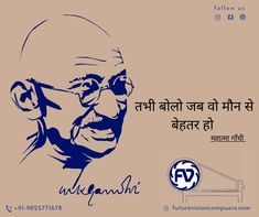 """A man is but a product of his thoughts. What he thinks he becomes. """" Mahatma Gandhi """" Wishing you all Gandhi jayanti, #2october #gandhijayantiimage #gandhijayantiwallpaper #gandhijayantibanner #socialmediabanner #facebookpost #instagram #futurevisioncomputers #surat #citylight"""
