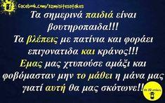 Greek Quotes, Laugh Out Loud, Nostalgia, Funny Quotes, Fans, Jokes, Entertainment, Lol, Humor