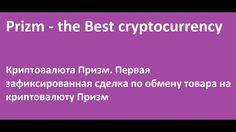 Криптовалюта Призм.Первая зафиксированная сделка по обмену товара на кри...