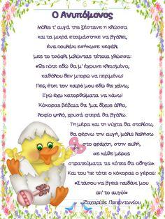 Νηπιαγωγός για πάντα....: Μαθαίνουμε πολλά…. με Πασχαλινά Αυγά! (Μέρος Α΄) Easter Crafts, Christmas Crafts, Easter Activities, I School, Diy And Crafts, Kindergarten, Education, Blog, Montessori