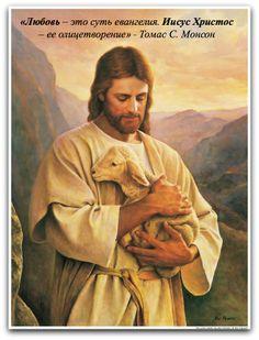 #PresidentMonson #мормоны #mormon #LDSconf #GeneralConference