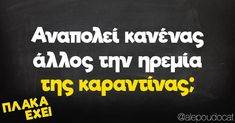 Favorite Quotes, Best Quotes, Love Quotes, Funny, Greek, Therapy, Instagram, Humor, Quotes Love
