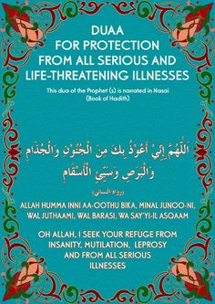 #Dua for Protection from all serious and life-threatening illnesses.