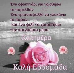 Days And Months, Greek Quotes, Good Morning, Diy And Crafts, Messages, Smile, Education, Night, Photos