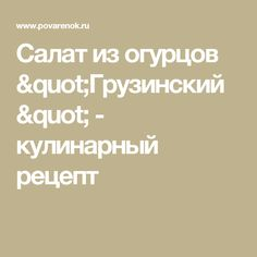 """Салат из огурцов """"Грузинский"""" - кулинарный рецепт"""